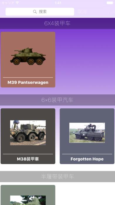 第二次世界大战装甲车