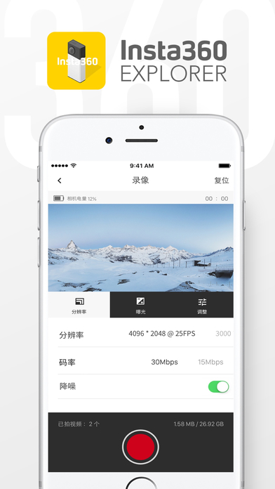 Insta360 Explorer - Insta360 4K相机专用控制App,全景照片|全景视频|全景直播|VR 视频|VR 直播|3D 图片|3D 视频