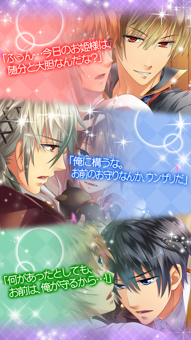BLイケメン学園◆俺プリ×Cross!女性向け・恋愛ゲーム