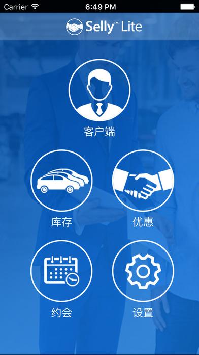 Selly™ Lite – 汽车CRM和汽车销售应用程序