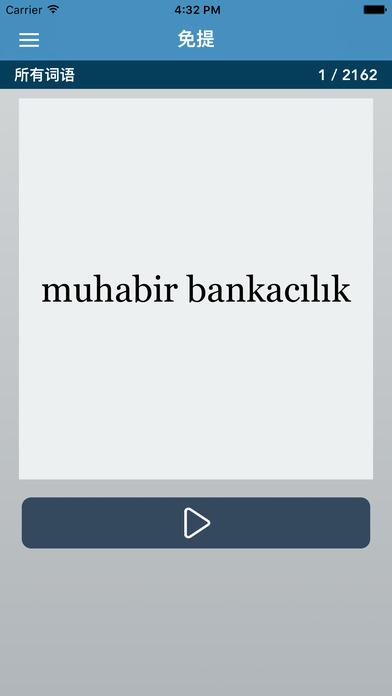 学土耳其语 - AccelaStudy®
