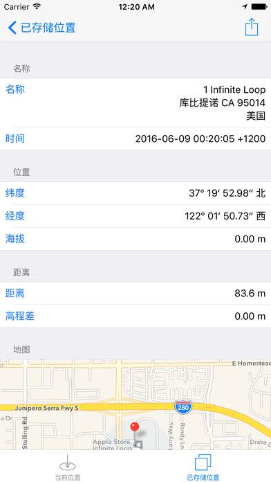 简易GPS轨迹记录器