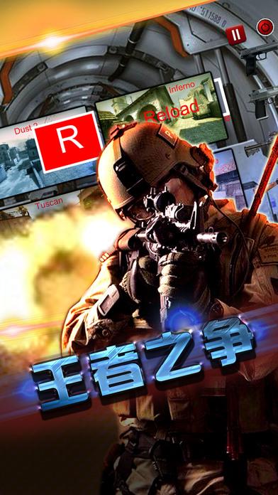 射击·全民反恐枪王:热血狙击枪战游戏