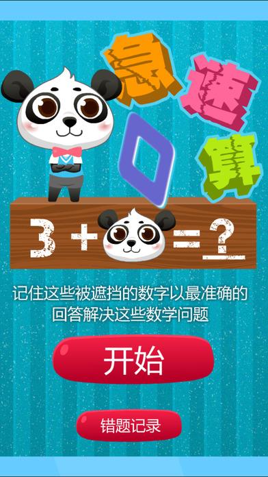 【熊猫课堂】小学一年级数学辅导:口算趣味