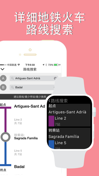 巴塞罗那旅游指南地铁路线西班牙离线地图 BeetleTrip Barcelona travel guide with offline map and España metro transit