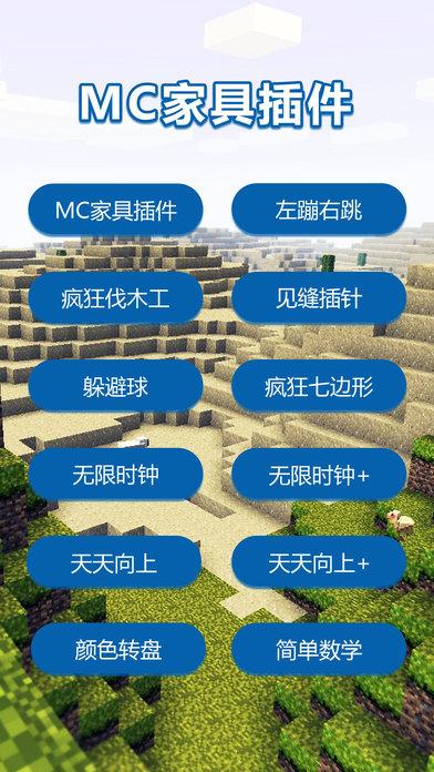 MC家具插件和视频攻略