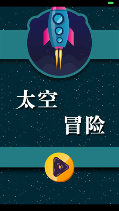 小火箭-太空冒险