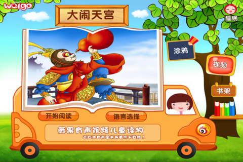 Weigo•西游记第二集:大闹天宫