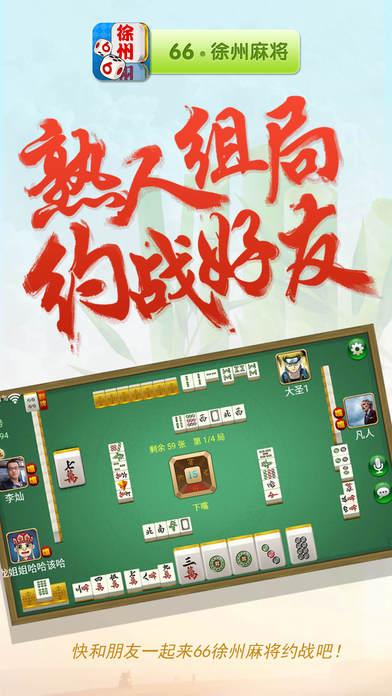 66徐州麻将