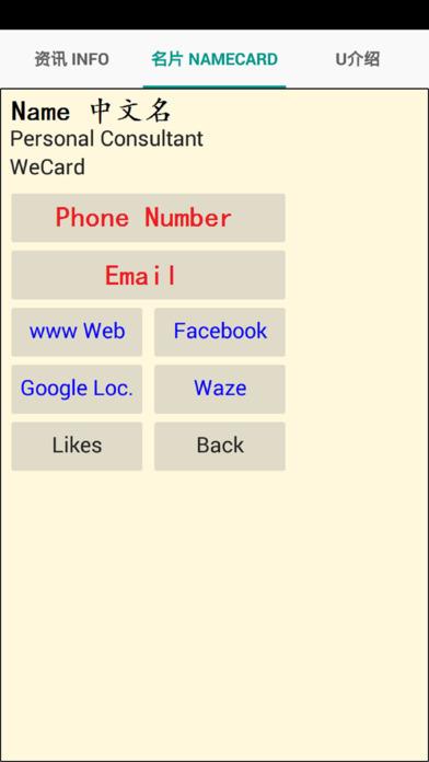 WeCard Eric Tan Kok Chiow 陈国朝