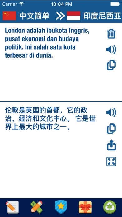 印度尼西亚语 翻译 和 词典