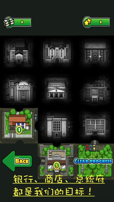 神偷2016:免费探险解密游戏,提高儿童探索能力