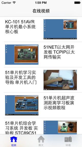 C51单片机高效入门(视频+图文版)