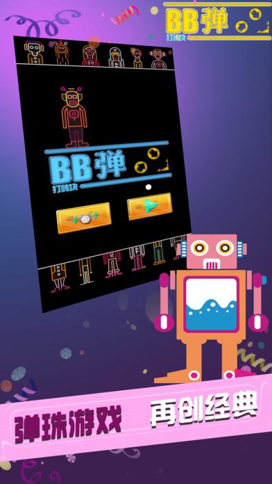 BB弹-2017年全民第一好玩的欢乐消除游戏