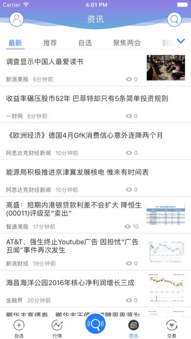 「福中寶」交易寶流動版(Tele-Trend)