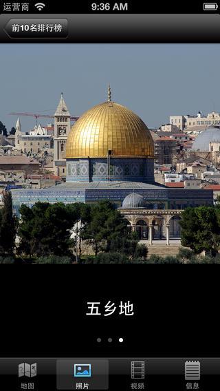 以色列10大旅游胜地 - 顶级美景游览指南