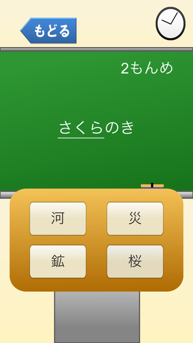 5年生の漢字 〜無料漢字ドリル〜