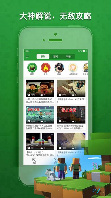 爱思MC盒子 for 我的世界 中文版