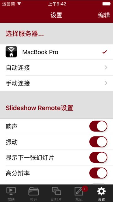 Slideshow Remote? Lite