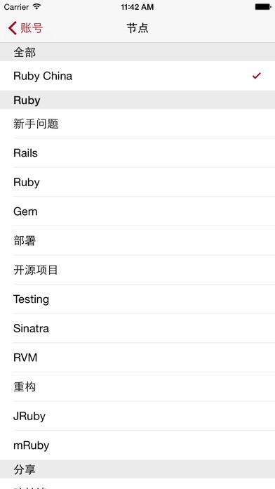 Ruby China - 中国最权威的 Ruby 社区
