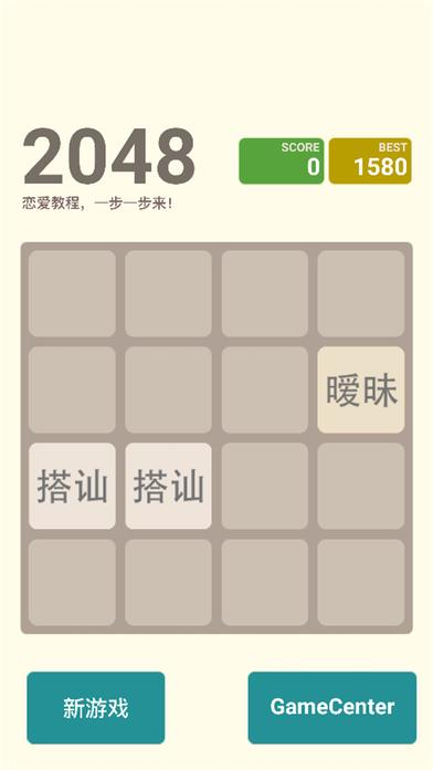 2048恋爱版-约会大作战
