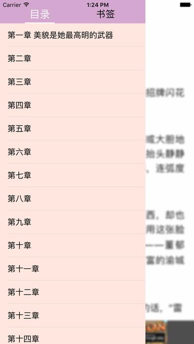 【豪门总裁小说】亿万隐婚总裁怦然心动