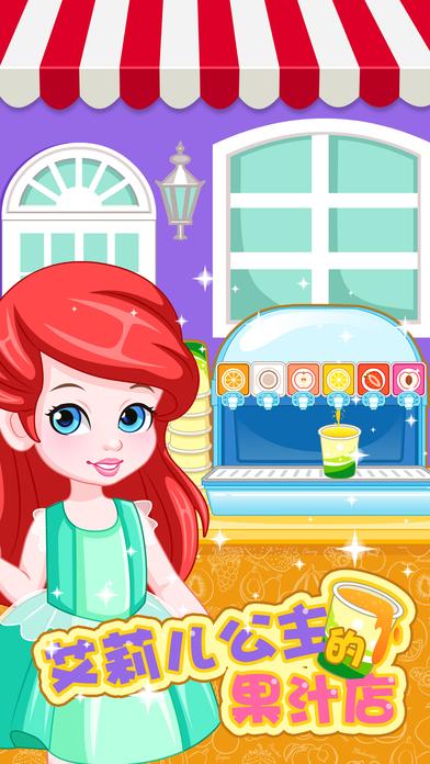 经营公主水果饮料店 - 好玩的模拟经营类游戏
