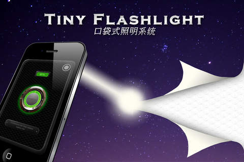 手电筒 - Tiny Flashlight ®
