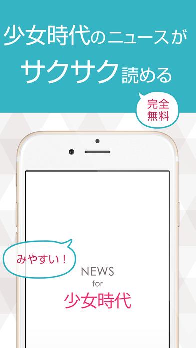 SNSDニュースまとめ速報 for 少女時代(Girls' Generation)