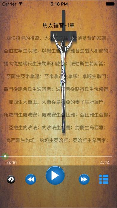 广东话有声圣经