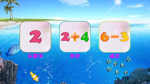 拯救美人鱼-认数字学数学游戏