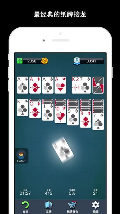 纸牌接龙· - 经典单机棋牌游戏