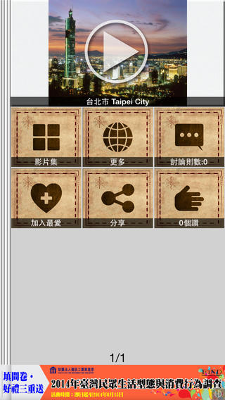 Formosa Taiwan 台灣自遊行