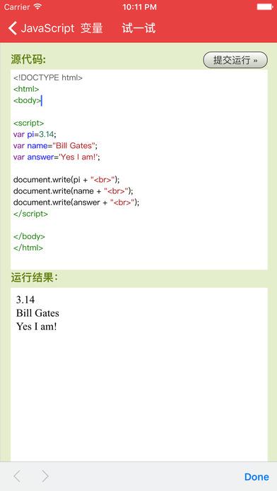 EK编程语言教程-口袋学习工具