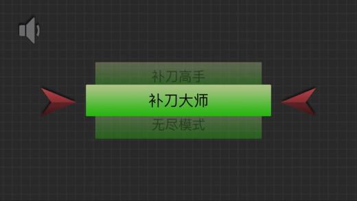 补刀大师 - MOBA游戏补兵练习神器