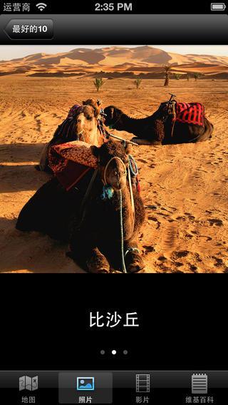 摩洛哥10大旅游胜地 - 顶级美景游览指南