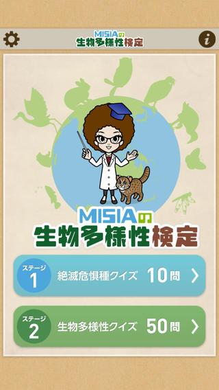 MISIAの生物多様性検定