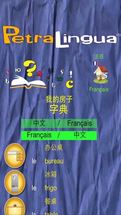 我的房子 - PetraLingua® 课程将教您学习基本的 英语, 西班牙语, 法语, 德语, 中文 和 俄语