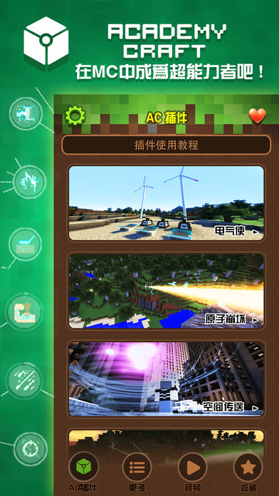 超電磁砲插件 - for 我的世界 免费中文版积木游戏