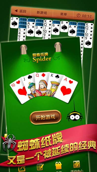 蜘蛛纸牌—欢乐纸牌小游戏合集
