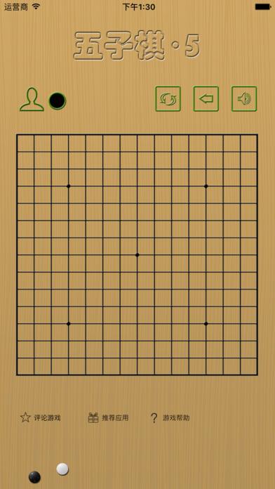 五子棋∙5 - 免费的经典单机版五子棋游戏