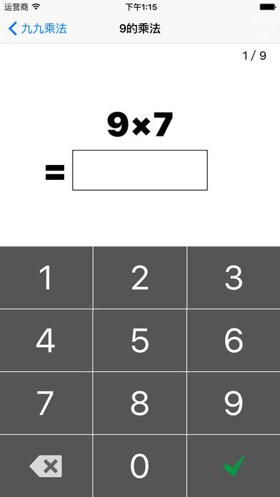二年级的数学-九九乘法