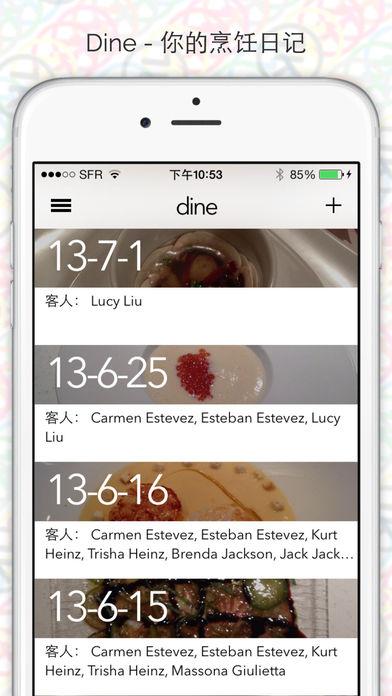 Dine - 你的烹饪日记