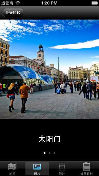 马德里10大旅游胜地 - 顶级美景游览指南