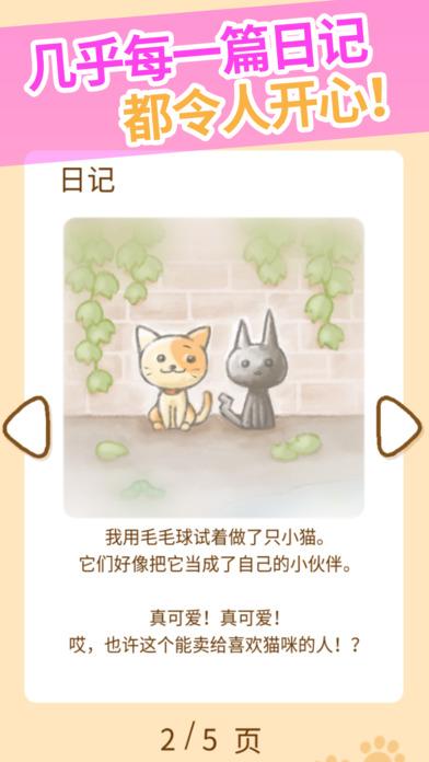 猫咪的毛 〜放弃护理猫咪的游戏〜