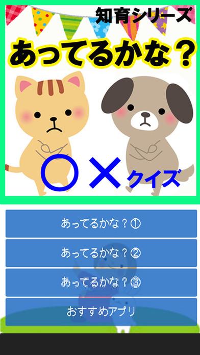 【あってるかな?】知育シリーズ~幼児・子供向け無料アプリ~