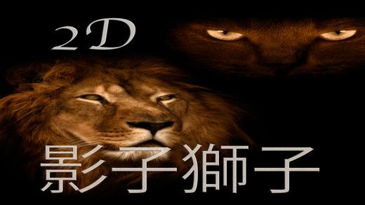 影子獅子-野生叢林冒險