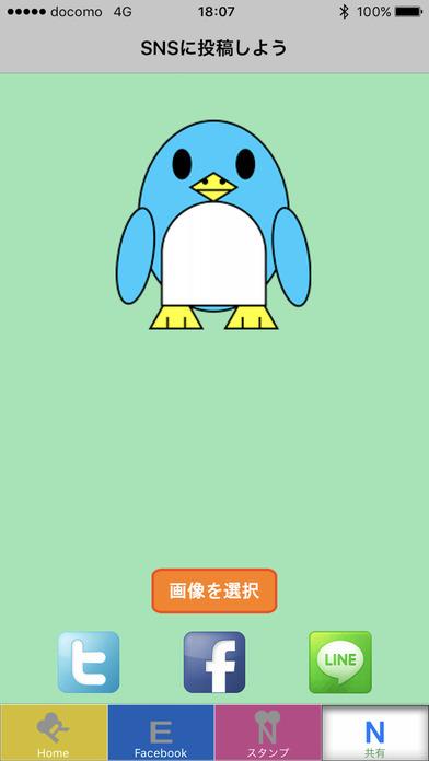 2000万人に1人のボク〜菴連也オフィシャルアプリ