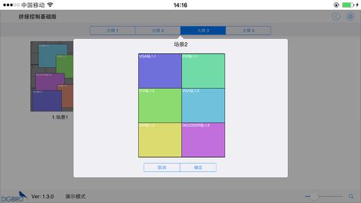 小鸟科技拼接器控制软件-基础版