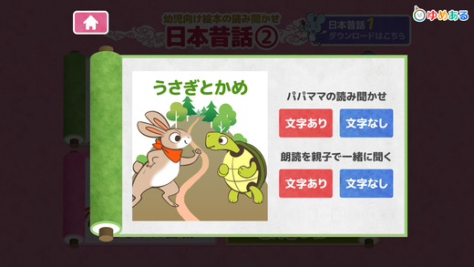 【日本昔話】かぐや姫・ごんぎつね など幼児向け絵本の読み聞かせ2